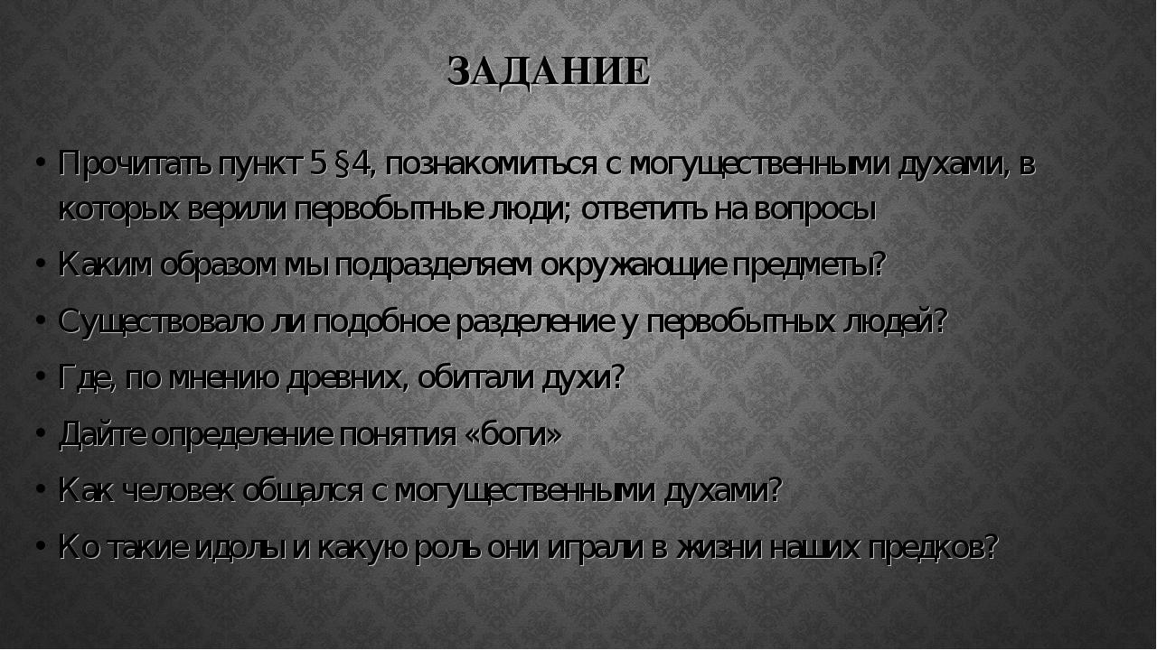 ЗАДАНИЕ Прочитать пункт 5 §4, познакомиться с могущественными духами, в котор...