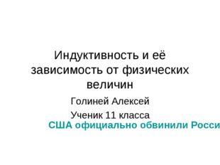 Индуктивность и её зависимость от физических величин Голиней Алексей Ученик 1