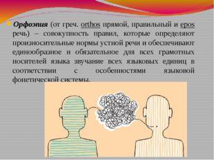 Орфоэпия (от греч. orthos прямой, правильный и epos речь) – совокупность прав