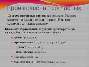 Произношение согласных Система согласных звуков насчитывает большее количеств