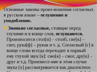 Основные законы произношения согласных в русском языке –оглушение и уподобл