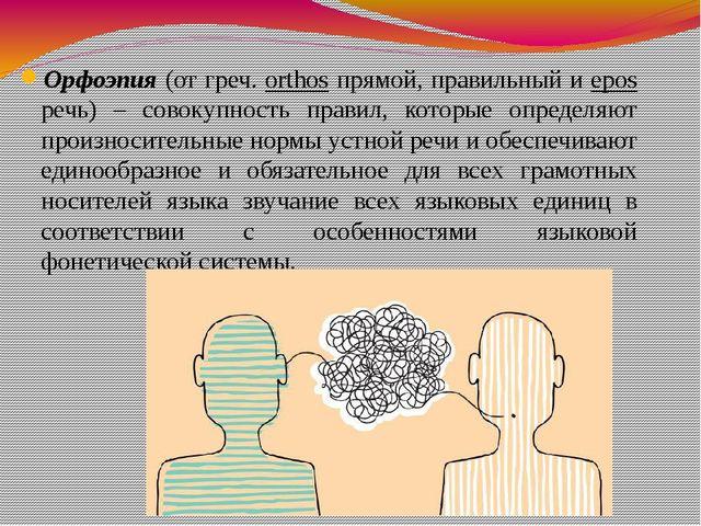 Орфоэпия (от греч. orthos прямой, правильный и epos речь) – совокупность прав...
