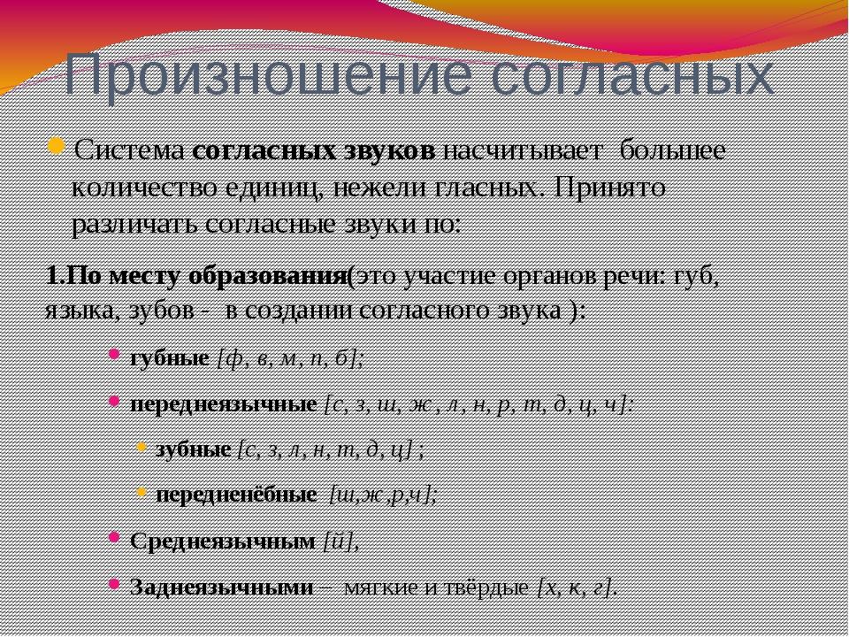 Произношение согласных Система согласных звуков насчитывает большее количеств...