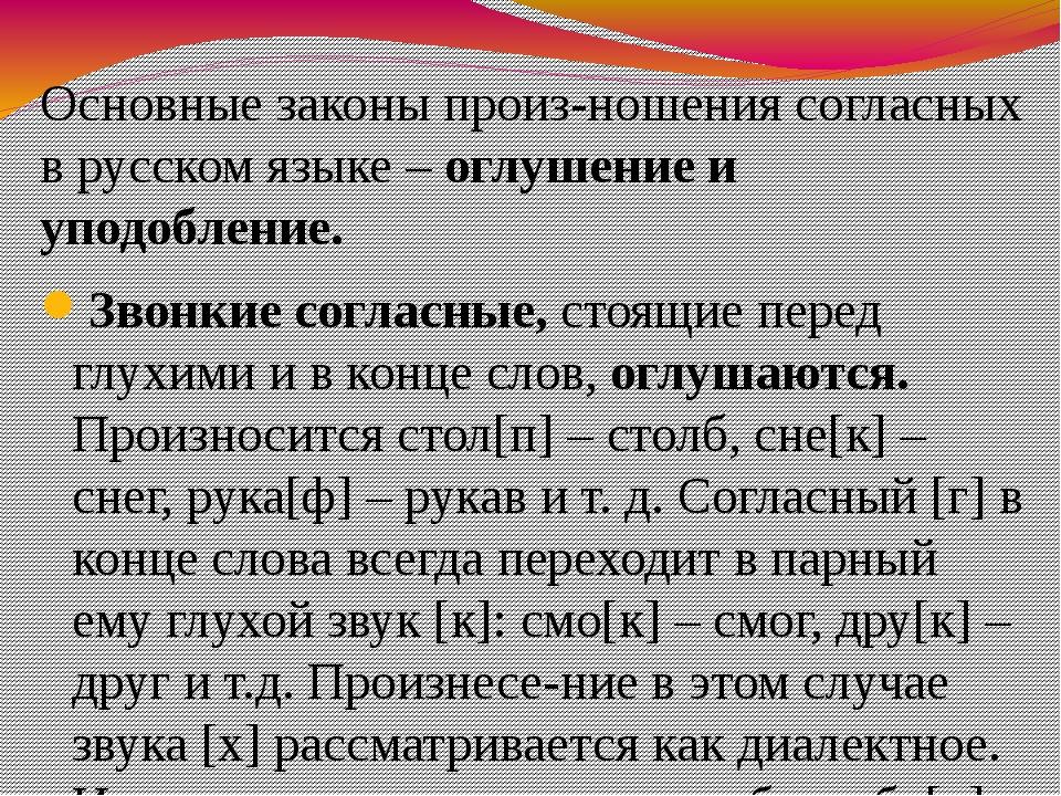 Основные законы произношения согласных в русском языке –оглушение и уподобл...