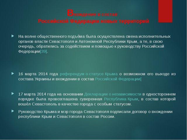 Вхождение в состав Российской Федерации новых территорий На волне общественно...