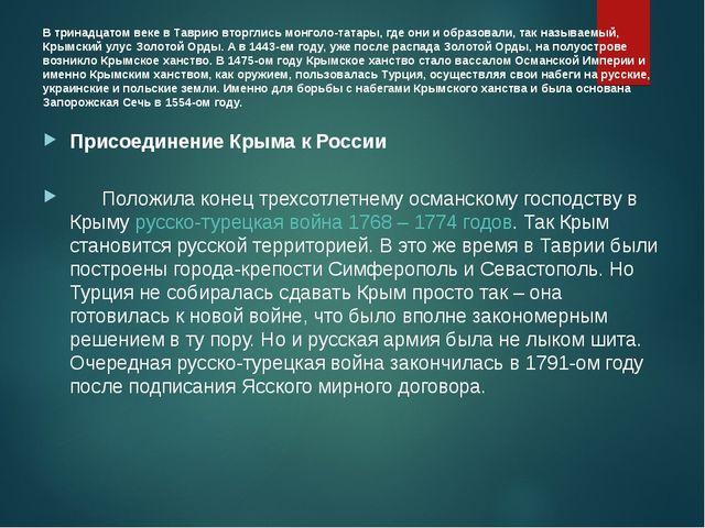 В тринадцатом веке в Таврию вторглись монголо-татары, где они и образовали, т...