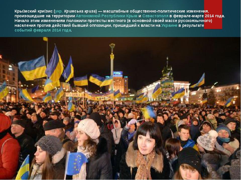 Кры́мский кри́зис (укр. Кримська криза)— масштабные общественно-политические...