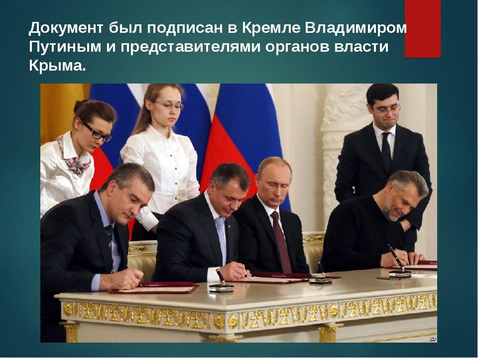 Документ был подписан в Кремле Владимиром Путиным и представителями органов в...