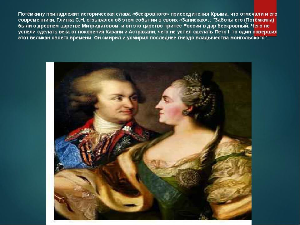 Потёмкину принадлежит историческая слава «бескровного» присоединения Крыма, ч...