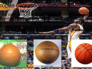 История баскетбольного мяча Первые пару лет вбаскетбольных играх использовал
