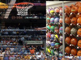 Почему современные баскетбольные мячи оранжевые? Это связано как раз с самым