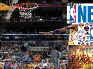 Появление профессионального баскетбола и НБЛ Игра стремительно набирала попул
