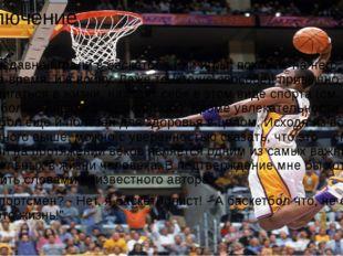 Заключение Люди издавна играли в баскетбол или игры, похожие на него, и в мир