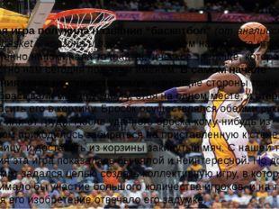 """Новая игра получила название """"баскетбол"""" (от английских слов basket – корзина"""