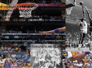 Первый официально зарегистрированный баскетбольный матч состоялся в декабре 1