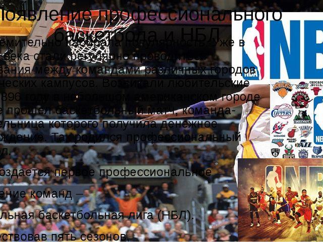 Появление профессионального баскетбола и НБЛ Игра стремительно набирала попул...