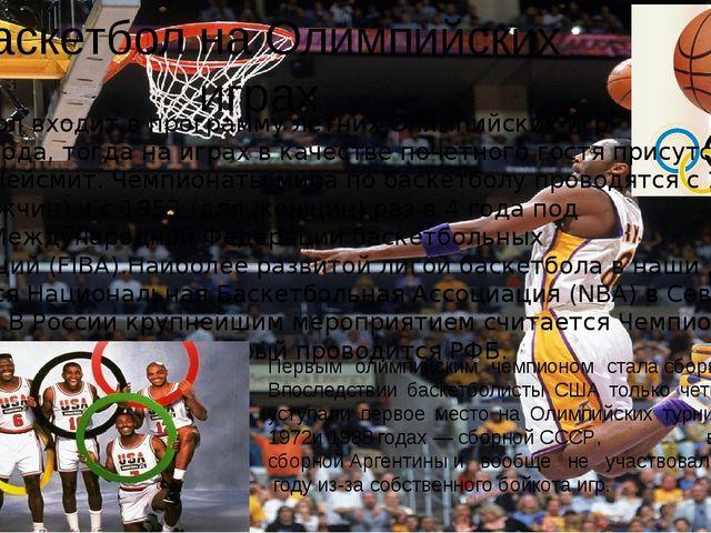Баскетбол входит впрограмму летних Олимпийских игр с1936 года, тогда наигр...