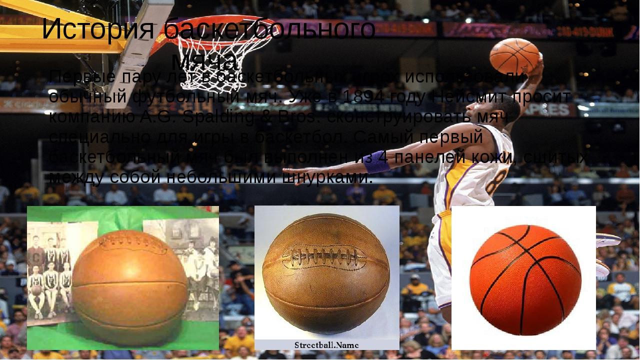 История баскетбольного мяча Первые пару лет вбаскетбольных играх использовал...