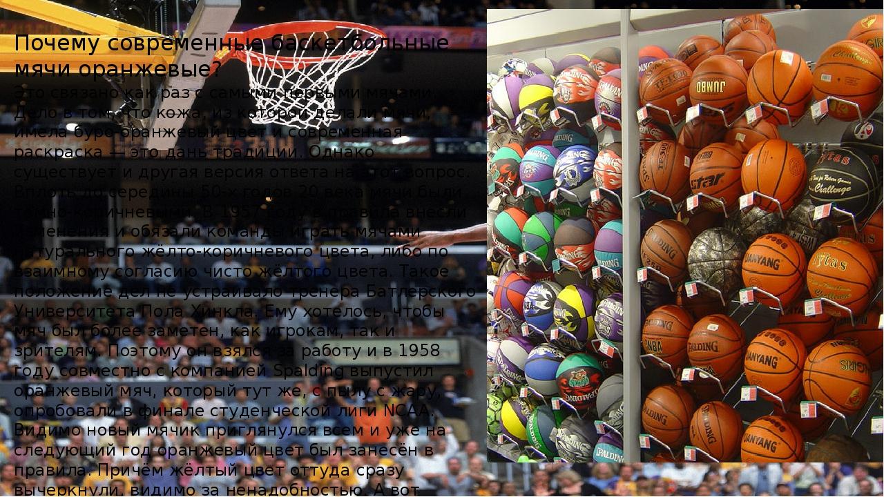 Почему современные баскетбольные мячи оранжевые? Это связано как раз с самым...