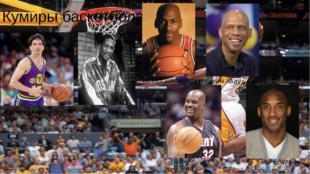 Кумиры баскетбола Джон Хьюстон Стоктон Уильям Расселл Шакил О'Нил Майкл Джорд...