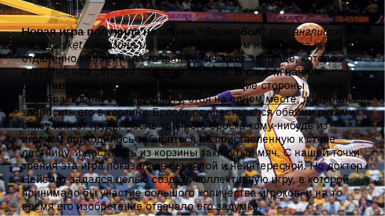 """Новая игра получила название """"баскетбол"""" (от английских слов basket – корзина..."""