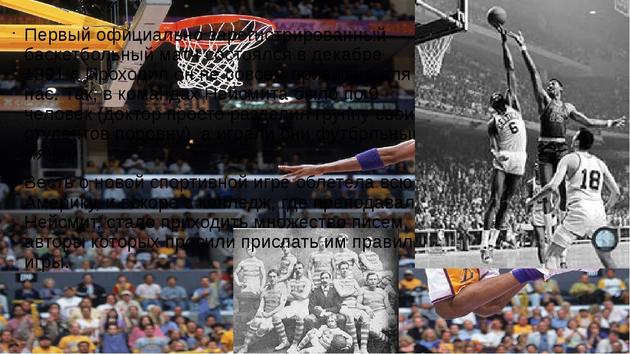 Первый официально зарегистрированный баскетбольный матч состоялся в декабре 1...