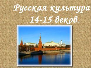 Русская культура 14-15 веков.