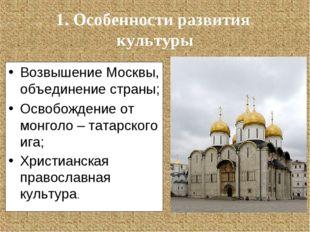 1. Особенности развития культуры Возвышение Москвы, объединение страны; Освоб