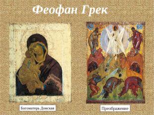 Богоматерь Донская Преображение Феофан Грек