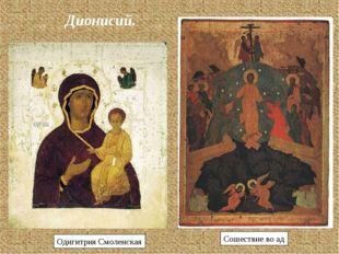 Одигитрия Смоленская Сошествие во ад Дионисий.
