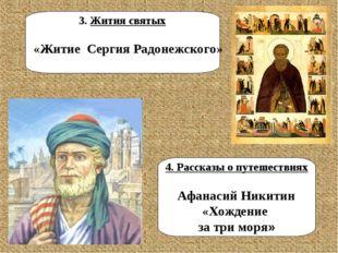 4. Рассказы о путешествиях Афанасий Никитин «Хождение за три моря» 3. Жития с