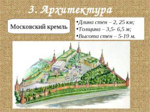Длина стен – 2, 25 км; Толщина – 3,5- 6,5 м; Высота стен – 5-19 м. 3. Архитек