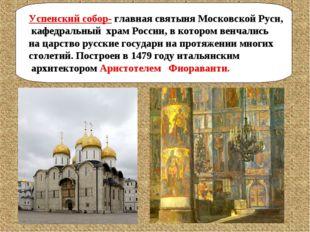 Успенский собор- главная святыня Московской Руси, кафедральный храм России,