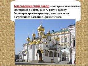 Благовещенский собор – построен псковскими мастерами в 1489г. В 1572 году к с