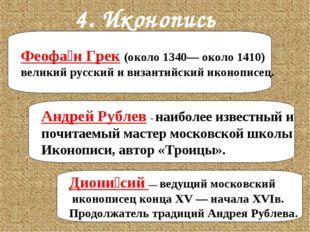 4. Иконопись Феофа́н Грек (около 1340— около 1410) великий русский и византий