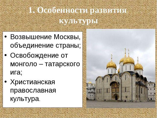1. Особенности развития культуры Возвышение Москвы, объединение страны; Освоб...