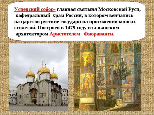 Успенский собор- главная святыня Московской Руси, кафедральный храм России,...
