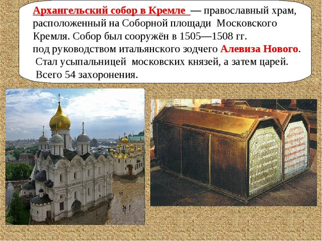 Архангельский собор в Кремле — православный храм, расположенный на Соборной...