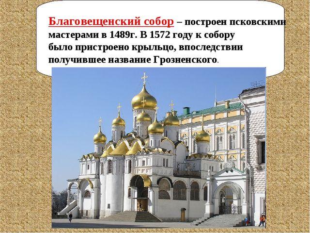 Благовещенский собор – построен псковскими мастерами в 1489г. В 1572 году к с...
