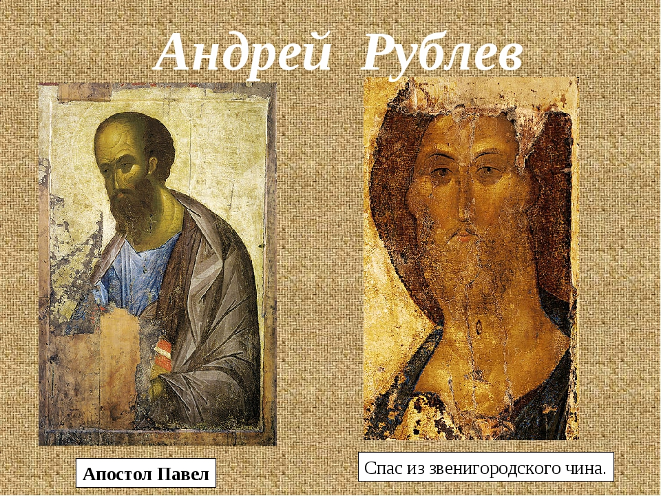Спас из звенигородского чина. Апостол Павел Андрей Рублев