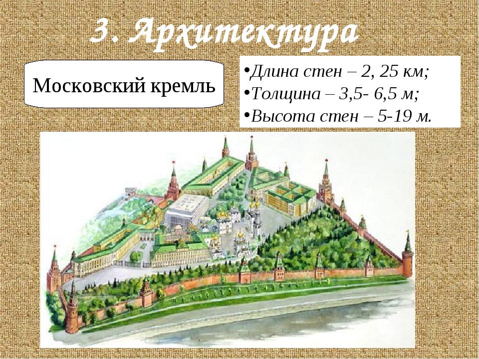 Длина стен – 2, 25 км; Толщина – 3,5- 6,5 м; Высота стен – 5-19 м. 3. Архитек...