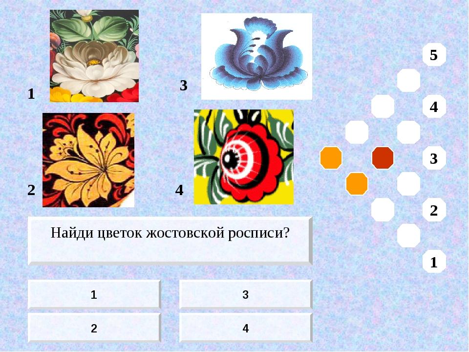 1 2 3 4 Найди цветок жостовской росписи? 5 4 3 2 1 1 2 3 4