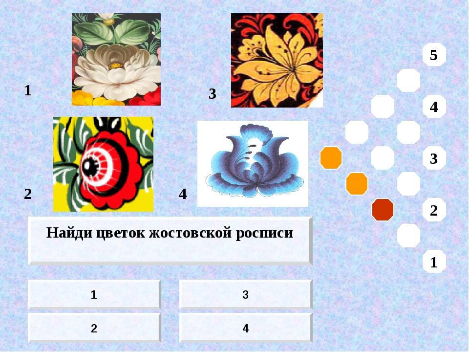 1 2 3 4 Найди цветок жостовской росписи 5 4 3 2 1 1 2 3 4