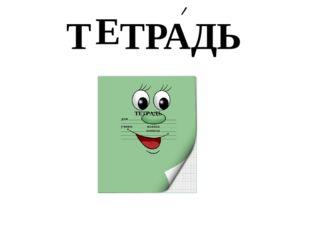 Т ТРАДЬ Е