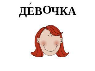 ДЕВ ЧКА О