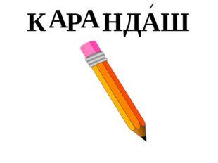К Р НДАШ А А