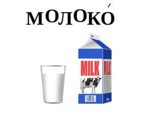 М Л КО О О
