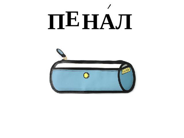 П НАЛ Е