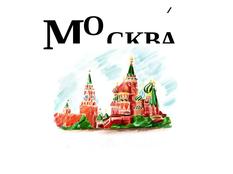 М СКВА О