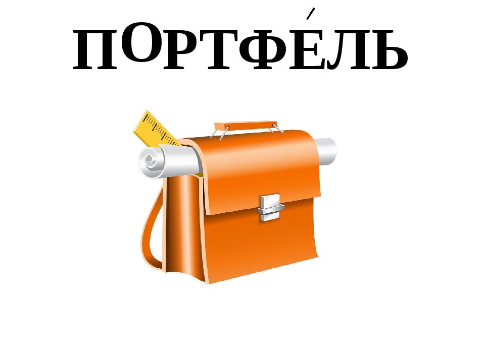 П РТФЕЛЬ О